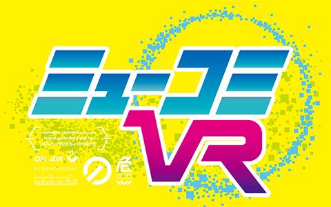 ミューコミVR