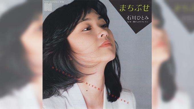 本日9月20日は石川ひとみの誕生日~デビュー4年目でヒットした「まちぶせ」