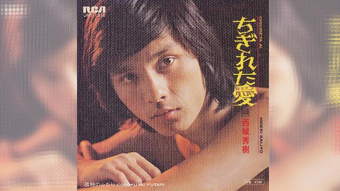 """1973年9月27日、西城秀樹「ちぎれた愛」が初のオリコン1位~ヒデキの""""絶唱型スタイル""""誕生"""
