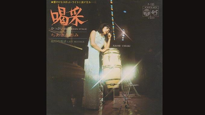 1972年9月10日、音楽史に残る名曲、ちあきなおみ「喝采」がリリース