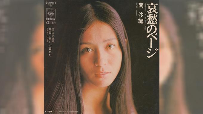 1972年9月21日、南沙織「哀愁のページ」がリリース~メロウ・サウンドの原点