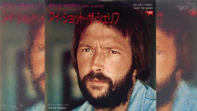 1974年9月14日、エリック・クラプトン「アイ・ショット・ザ・シェリフ」が全米1位を記録