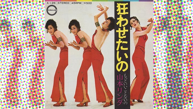 1972年9月5日、山本リンダのイメチェン第2弾「狂わせたいの」が発売