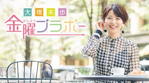 10月19日(金)のリクエスト曲「いま注目のブラボーな楽曲」受付中&現金5万円当たるチャンスあり!