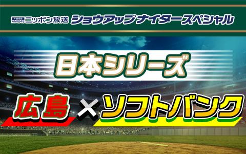 日本シリーズ第2戦は、投打がかみ合った広島が快勝