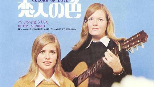 49年前の本日、ベッツイ&クリス「白い色は恋人の色」が発売~万博の年に花開いた美しき女性デュオ