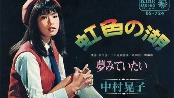 """1967年10月10日、中村晃子の「虹色の湖」が発売~""""一人GS""""と呼ばれる理由"""