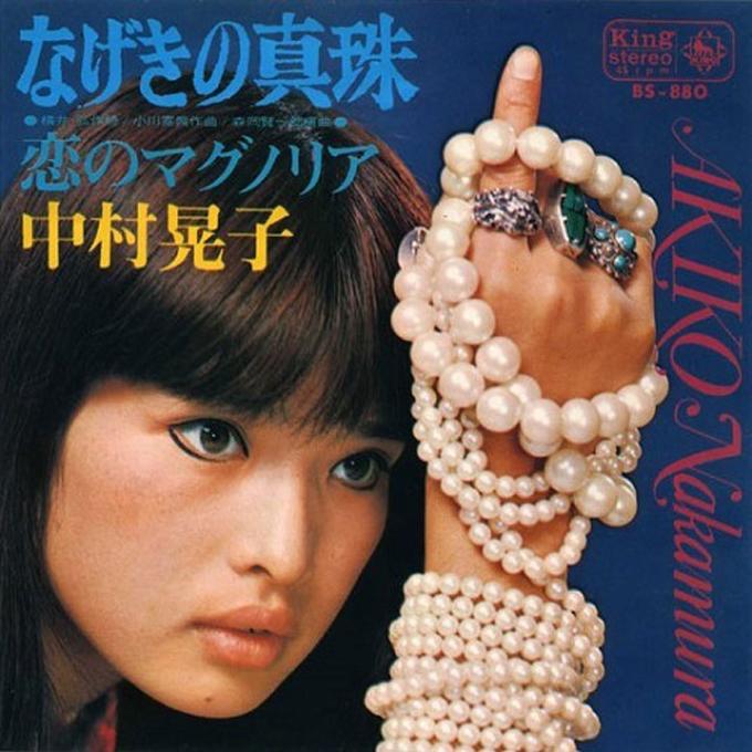 1967年10月10日、中村晃子の「虹...