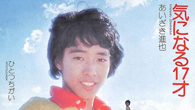 本日10月26日はあいざき進也の誕生日~70年代きっての実力派アイドル