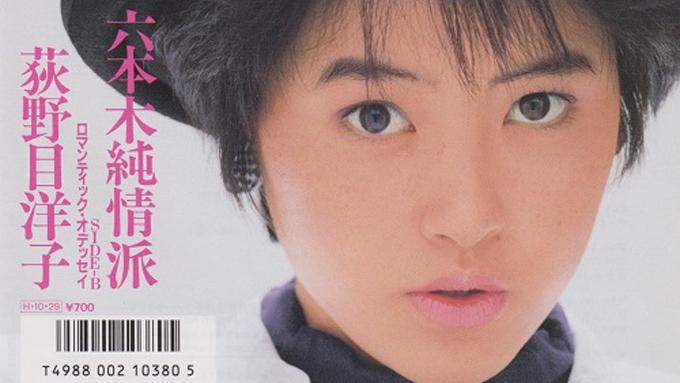 1986年10月29日荻野目洋子「六本木純情派」がリリース~和製ユーロビートの先駆けとなる
