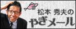 松本秀夫のやぎメール