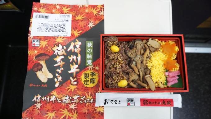小淵沢駅「信州牛と松茸ごはん」(1,350円)~味覚で秋の信州を満喫!