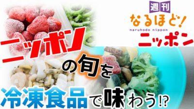 「ニッポンの旬を冷凍食品で味わう!?」の巻