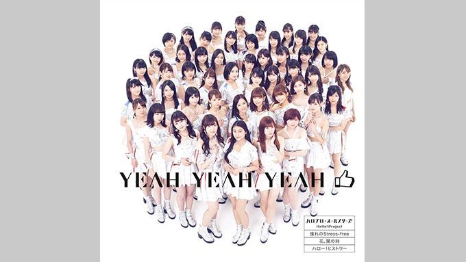 ハロプロ・オールスターズのシングル『 YEAH YEAH YEAH/憧れのStress-free/花、闌の時』がチャート1位!