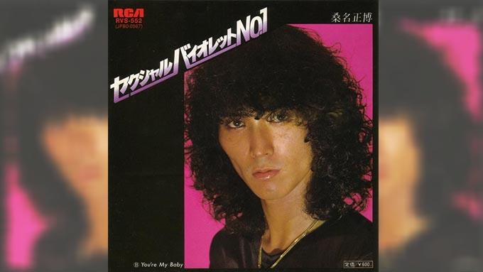1979年10月8日、桑名正博「セクシャルバイオレットNo.1」がオリコン1位を獲得~「セクシャルバイオレットNo.1」制作秘話
