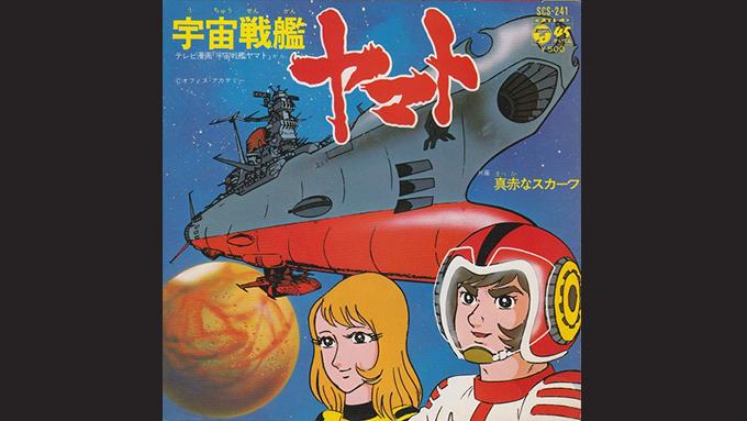2199年の今日10月9日、宇宙戦艦ヤマトが発進~作詞家:阿久悠が見抜いた『宇宙戦艦ヤマト』の核心