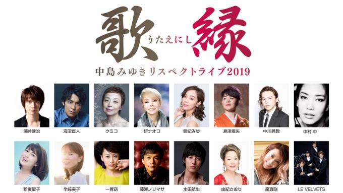 一青窈、LE VELVETSの参加が決定 『中島みゆきリスペクトライブ2019 歌縁』