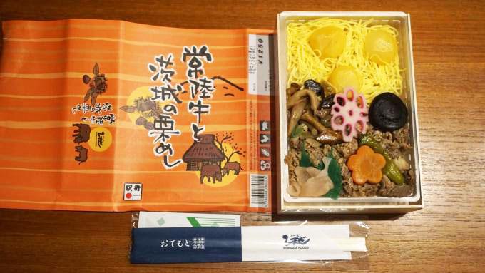 水戸駅「常陸牛と茨城の栗めし」(1,250円)~水郡線の紅葉を眺めて食べたい! 水戸の新作季節駅弁