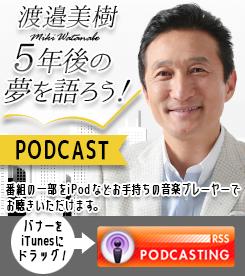 渡邉美樹の5年後の夢を語ろう! podcast