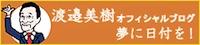 渡邉美樹 オフィシャルブログ