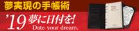 2019年版 Date your dream システム手帳