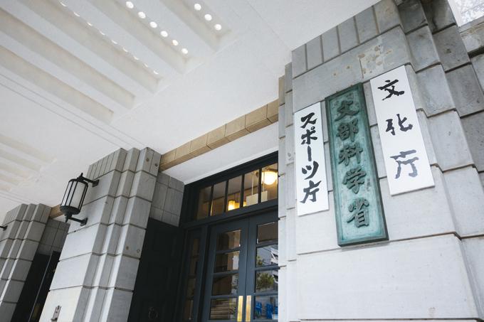 文科省 汚職 東京医科大学 東京医大 吉田 議員 被告 臼井 谷口 接待 通行証