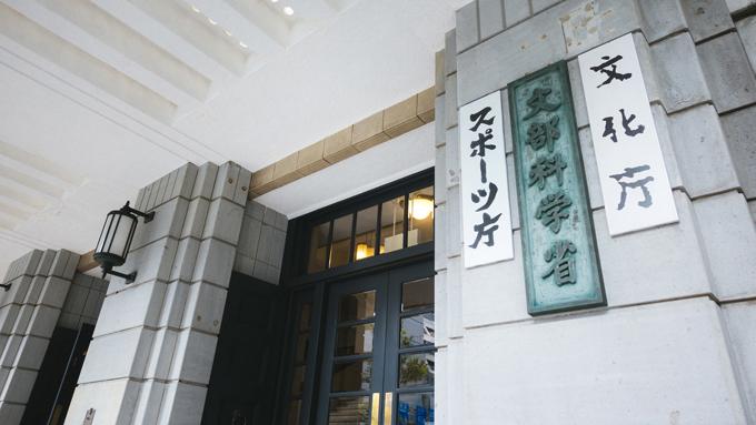文科省汚職事件を須田慎一郎がスクープ~官僚・ブローカー・学長をつなぐこれだけの証拠