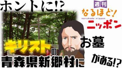 青森県「ホントに!?青森県新郷村にキリストのお墓がある!?」の巻