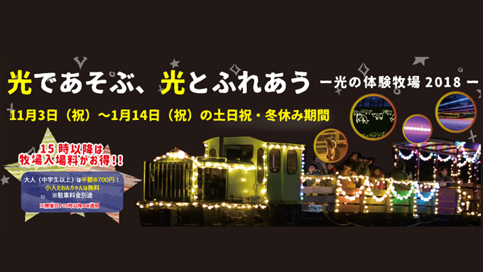 成田ゆめ牧場「光であそぶ、光とふれあう~光の体験牧場2018~」