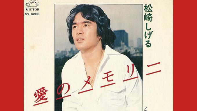 本日11月19日は松崎しげるの誕生日。69歳となる