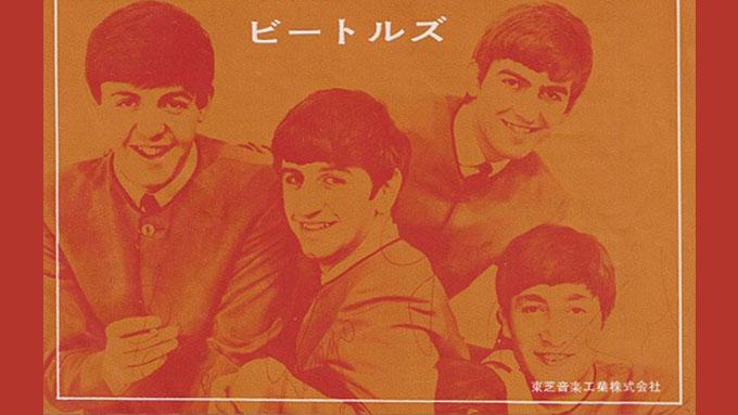 1963年11月29日、ザ・ビートルズ「抱きしめたい(I Want To Hold Your Hand)」がイギリスで発売