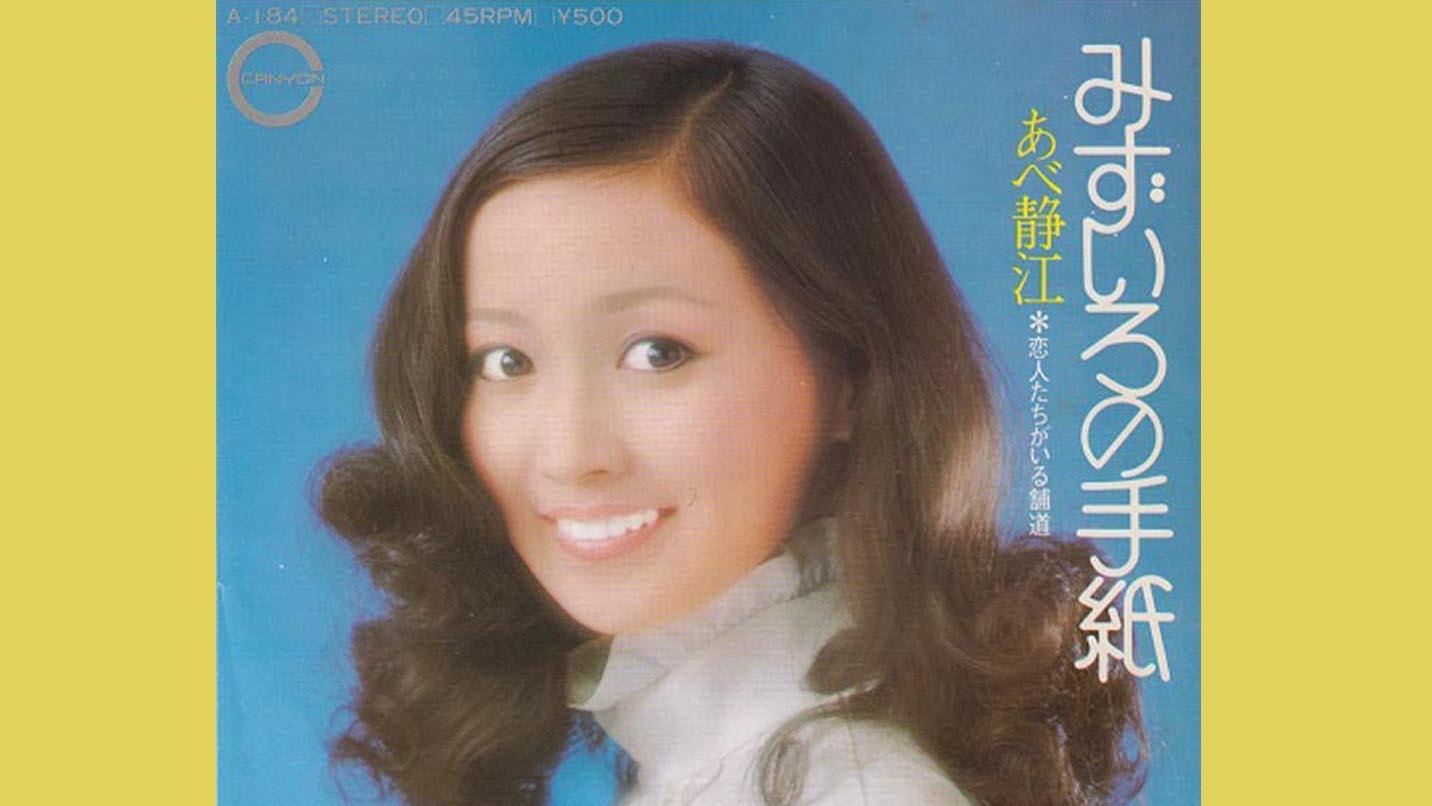 本日11月28日はあべ静江の誕生日~美人アイドル歌手の代名詞