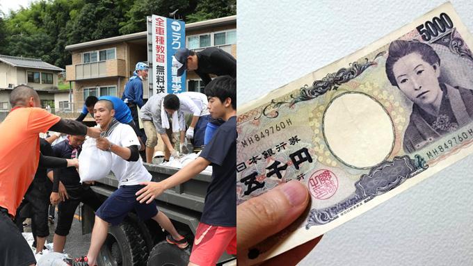 西日本豪雨からの復興~5,000円札に込められた真心のリレー