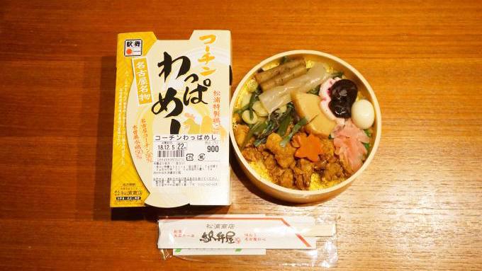 名古屋駅「コーチンわっぱめし」(900円)~クリスマスには鶏肉駅弁!?