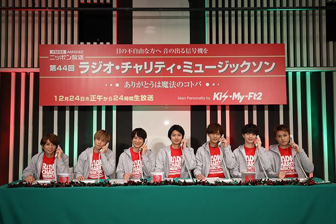 Kis-My-Ft2メンバーそれぞれが取材レポート ニッポン放送「第44回 ラジオ・チャリティ・ミュージックソン」