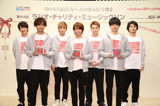 Kis-My-Ft2が担当した「ラジオ・チャリティ・ミュージックソン」最終募金総額は8,815万8,161円