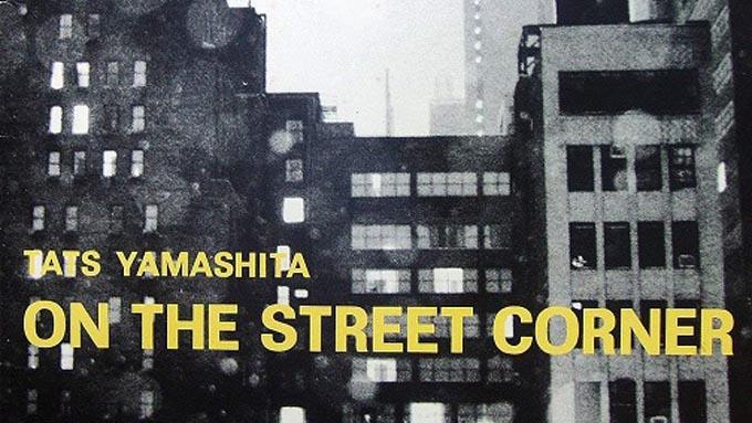1980年12月5日山下達郎『オン・ザ・ストリート・コーナー』リリース~オールディーズ・マニアの真骨頂