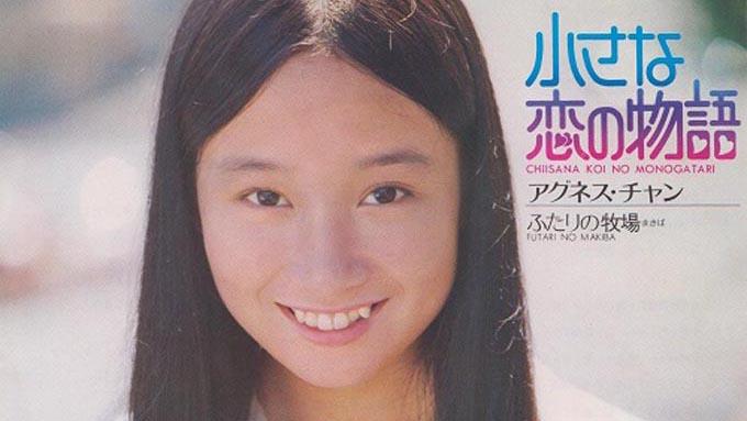 1973年12月17日、アグネス・チャン「小さな恋の物語」が唯一となるチャート1位獲得