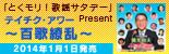 「とくモリ!歌謡サタデー」presentテイチク・アワー~百花繚乱~