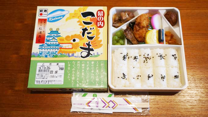 名古屋駅「こだま」(760円)~実は還暦の「こだま」号!