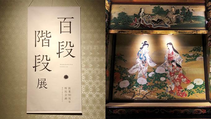 東京都指定有形文化財・百段階段に百段目は…ない