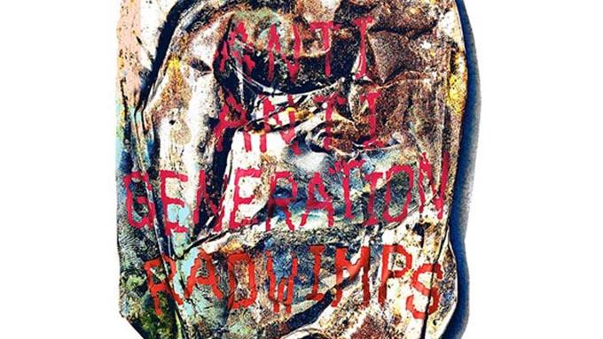 RADWIMPSのNewアルバム『ANTI ANTI GENERATION』がランキング1位!