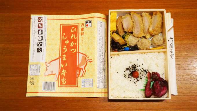 千葉駅「ひれかつしゅうまい弁当」(880円)~孤軍奮闘!「新宿さざなみ」号
