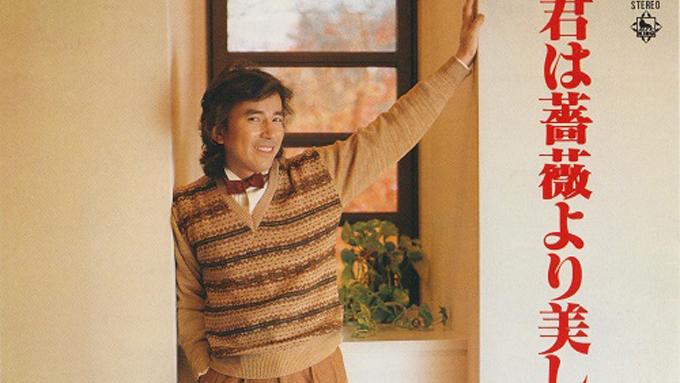 """40年前の本日1月17日、布施明「君は薔薇より美しい」が発売~79年の資生堂VSカネボウの""""バラ戦争""""を制す"""