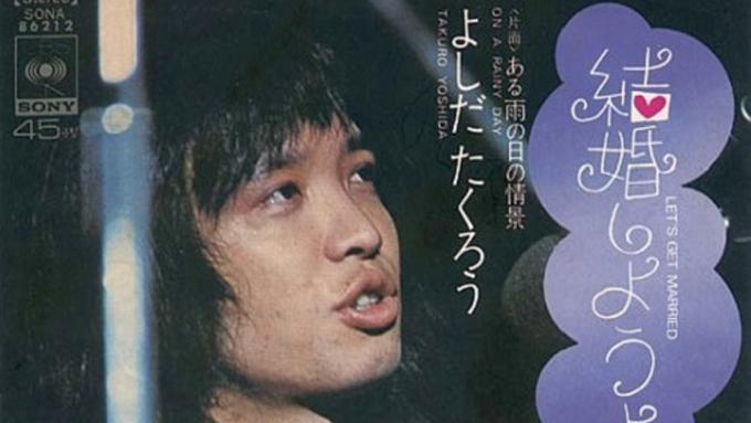 1972年1月21日吉田拓郎「結婚しようよ」がリリース~「闘う歌」から「暮らしの歌」への大転換となった歴史的な一曲