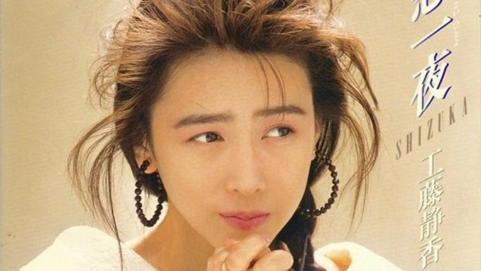1989年1月23日、工藤静香「恋一夜」で通算4曲目となるシングル1位を獲得