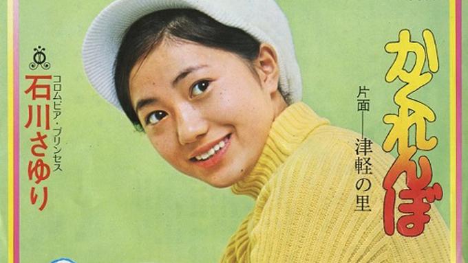 本日1月30日は石川さゆりの誕生日~アイドルシンガーから演歌歌手の大御所へ