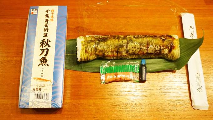 千葉駅「千葉寿司街道 秋刀魚」(800円)~総武本線・特急「しおさい」の旅のお供に!