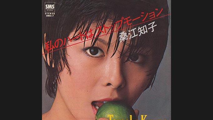 本日1月18日は桑江知子の誕生日~SMSレコードが放った第1号新人