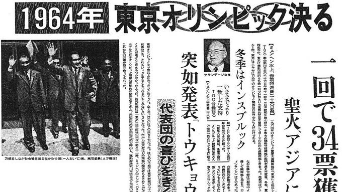 """日本の冷凍食品は64年""""東京オリンピック""""で発展"""
